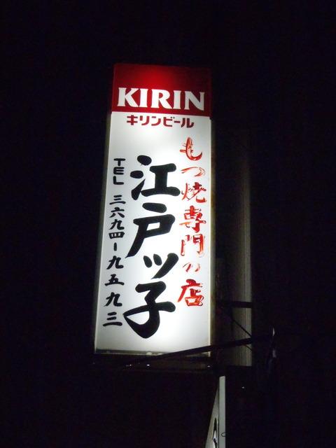 京成立石4