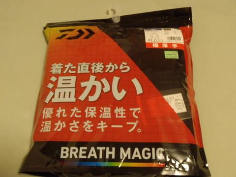ブレスマジック1