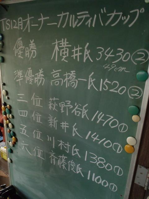 20161211ushiku (77)