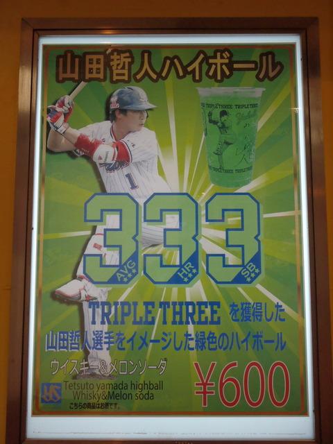 2016329じんぐう (43)