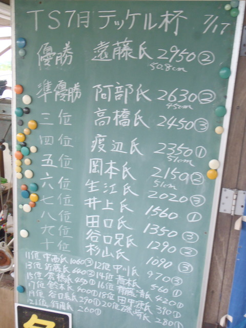 20160717tamayats (41)