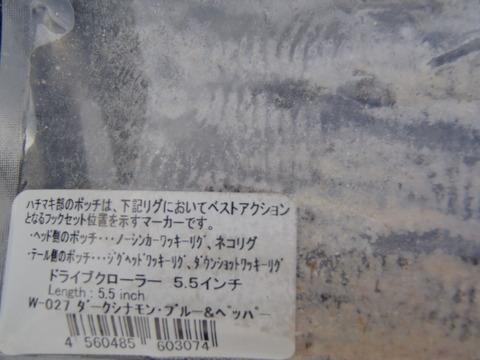 ushiku150816 (90)