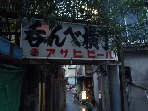 京成立石13