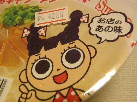 すがきや1 (9)