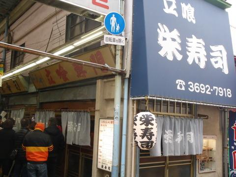 京成立石26
