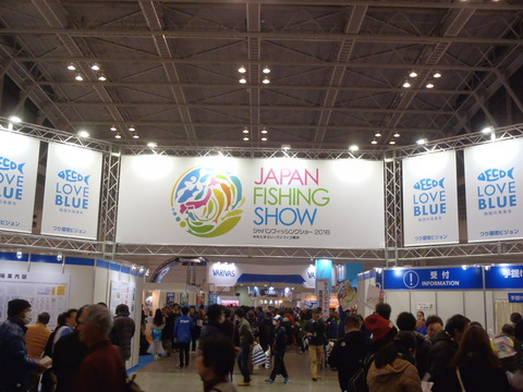20160130fishingshow2016 (2)