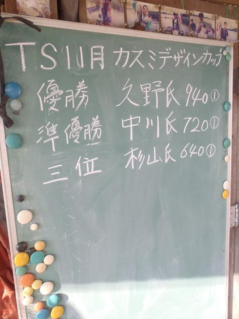 2016113ushikunuma (27)