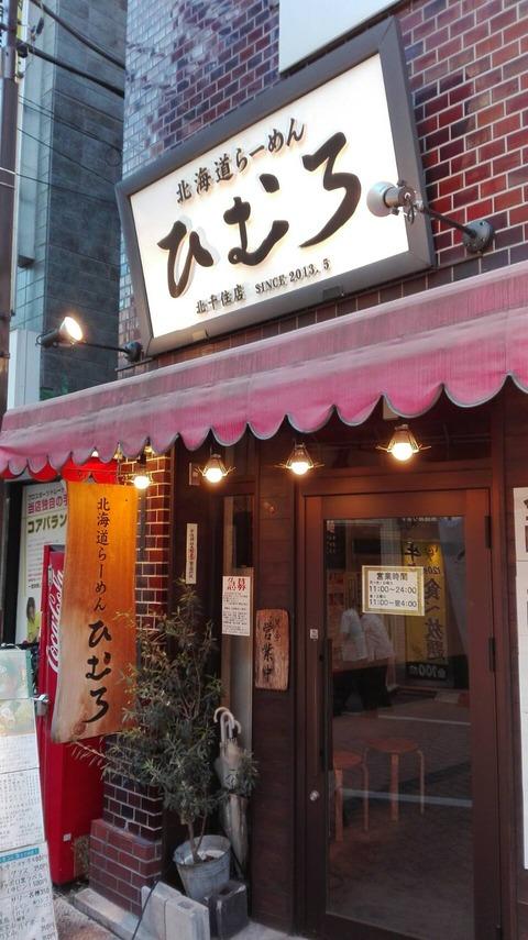 201608himurokitasenjyu (12)