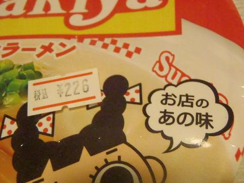 すがきや1 (8)