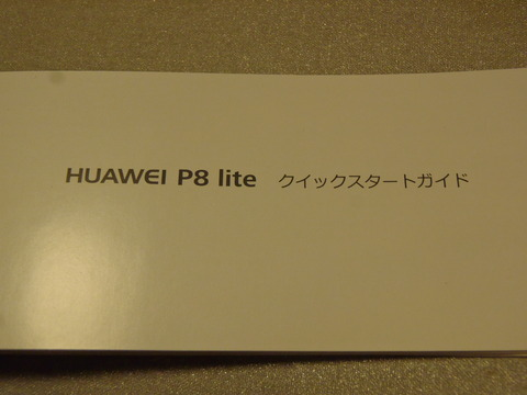 p8lite (12)