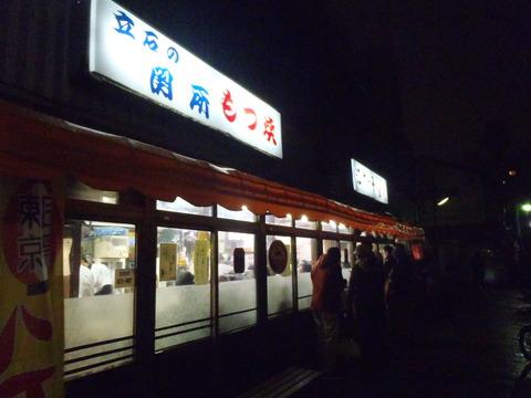 京成立石5