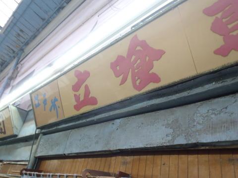 京成立石18