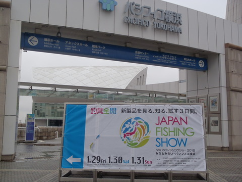 20160130fishingshow2016 (1)