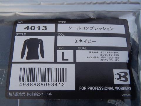 150712sagamiko (38)