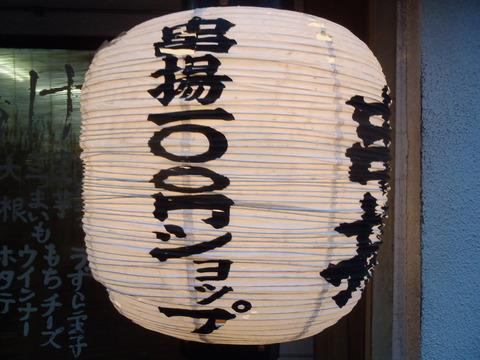 京成立石33 (4)