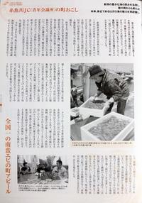 新潟文化02