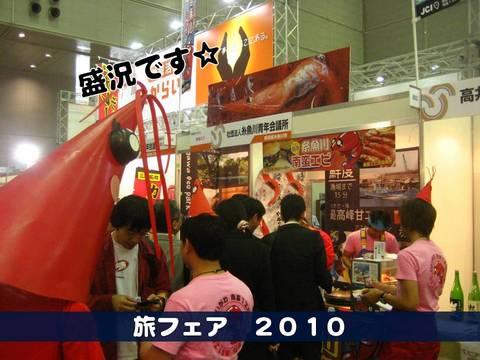旅フェア 0529-03