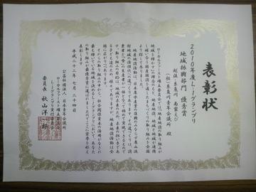 サマコン賞状