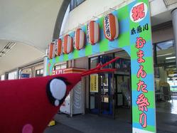 おまんた祭り02
