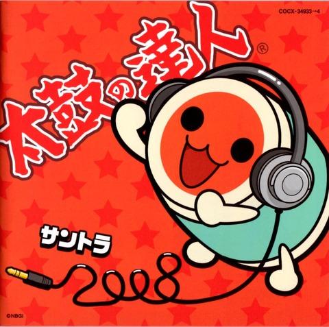 taiko2008