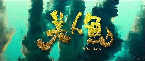 mermaid00