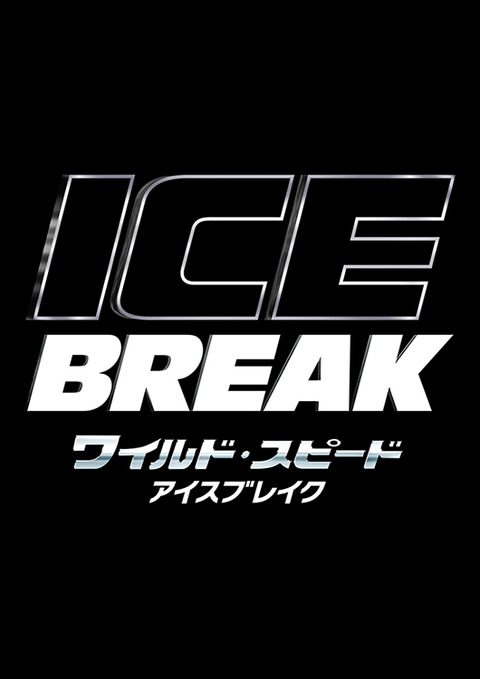icebresk