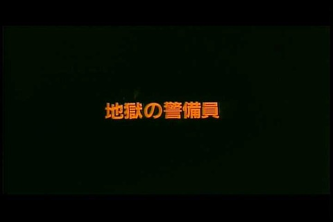 kurosawakiyoshi10