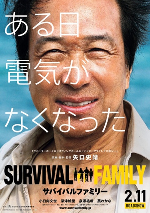 survivalfamily