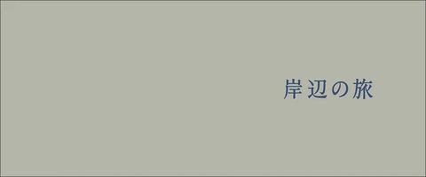 kurosawakiyoshi14