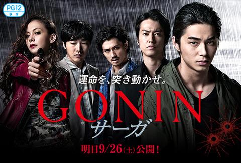 gonin_01