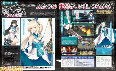blade-arcus-rebellion-from-shining-announce1
