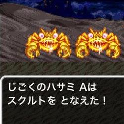 dragon-quest-3-03-250