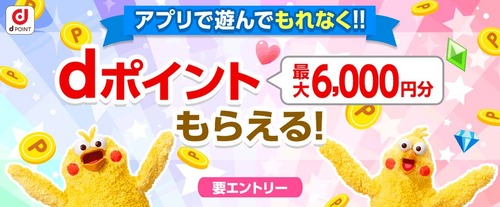 docomo-6000-d-point-game-campaign-001