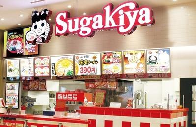 l_kk_sugakiya_01