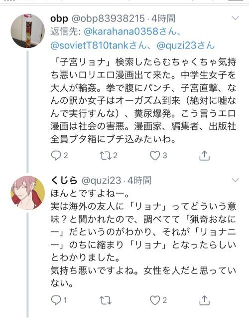 さん お フェミ フェミさん「海外では性被害者を男性が守ってくれる。日本の男はそういうの無いんですね」