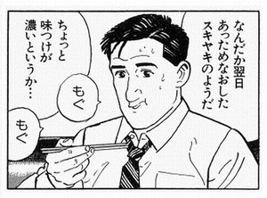 孤独のグルメ漫画の1コマ