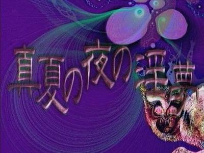 manatsunoyonoinmu