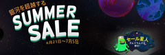 steamsale201806