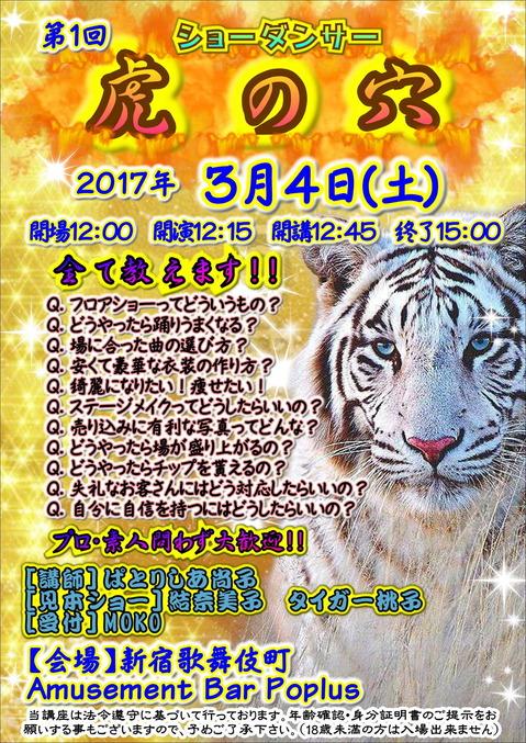 虎の穴1ネット