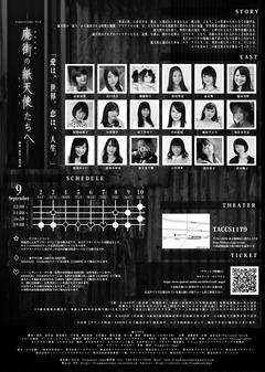 shitenshi_ura
