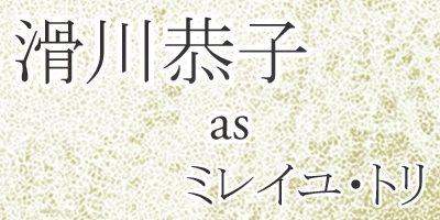 滑川恭子扱いフォーム