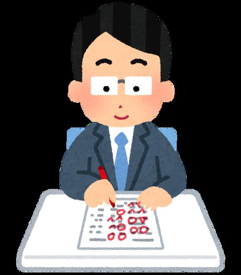 teacher_saiten_man