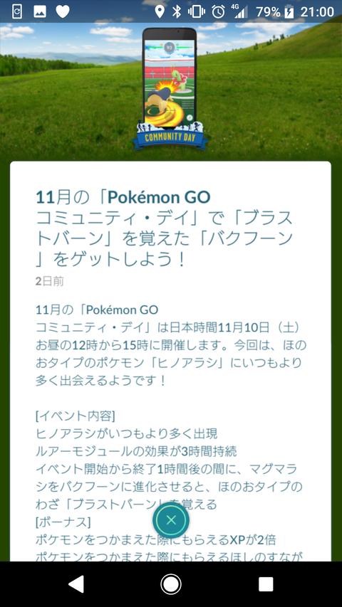 Screenshot_20181107-210049