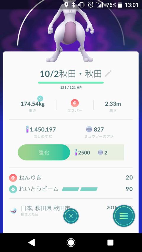 Screenshot_20181003-130157
