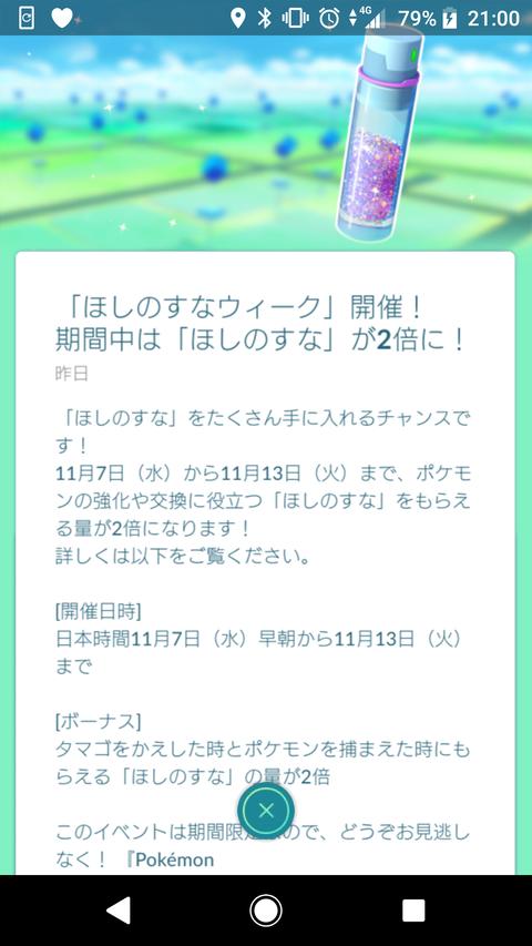 Screenshot_20181107-210024