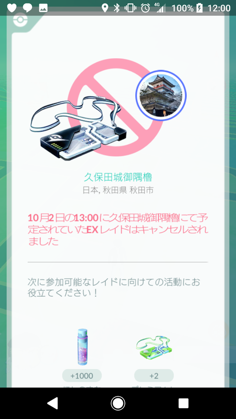 Screenshot_20181002-120003