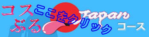 【コスぶるJAPAN】料金バナー