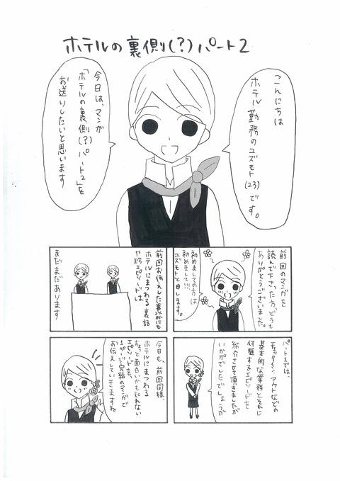 """【画像あり】ホテルの裏側(?)のマンガ""""パート2書いてみたwww"""