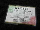 DSC_0086[1]