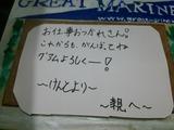 DSC_7976[1]